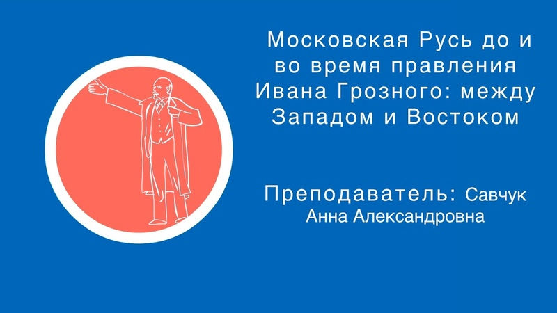 Лекция Московская Русь до и во время правления Ивана Грозного: между Западом и Востоком (блок 3)