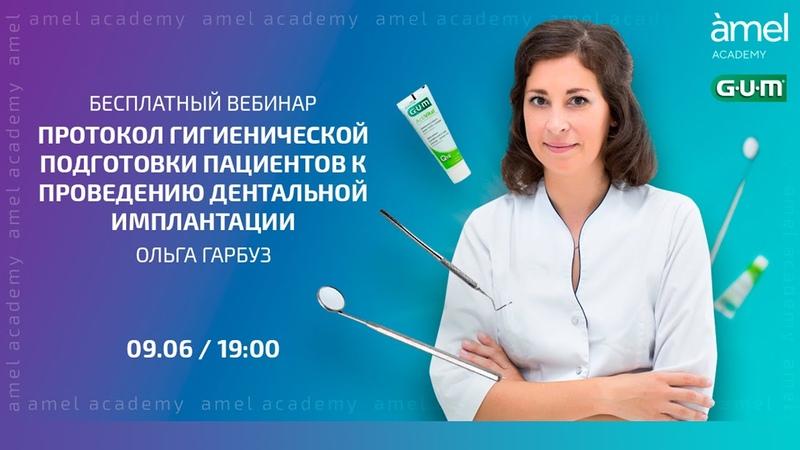 Протокол гигиенической подготовки пациентов к проведению дентальной имплантации. Ольга Гарбуз