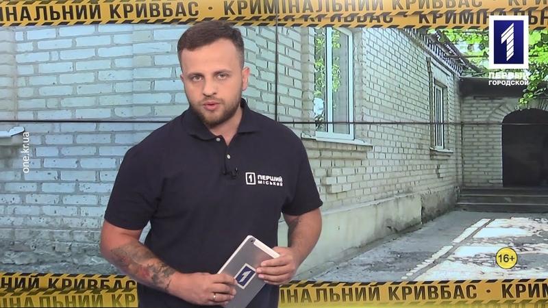 Кримінальний Кривбас потонув підліток, розбещення дітей, згорів у власному ліжку