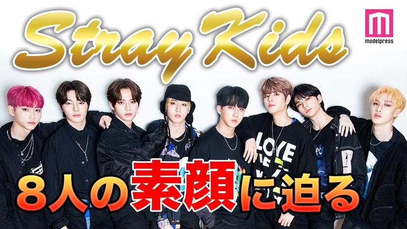 Stray Kids 8人の素顔に迫るスペシャルインタビュー ストレイキッズ 스트레이 키즈