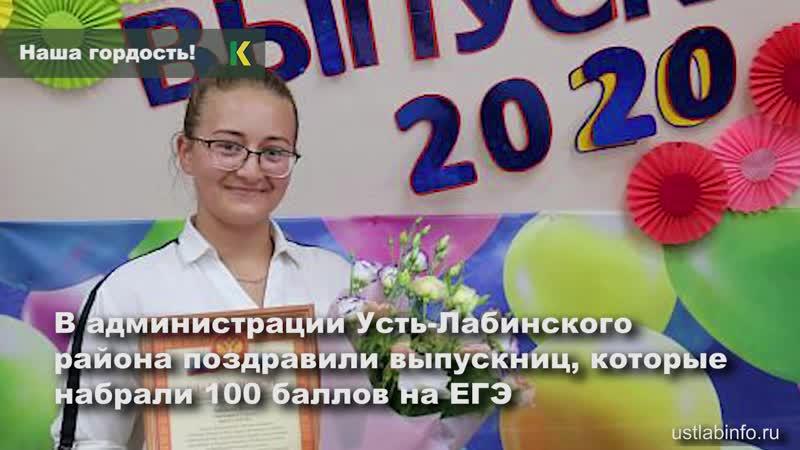 В администрации Усть-Лабинского наградили выпускниц, набравших 100 баллов на ЕГЭ