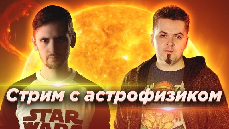 Стрим с астрофизиком Вячеславом Авдеевым