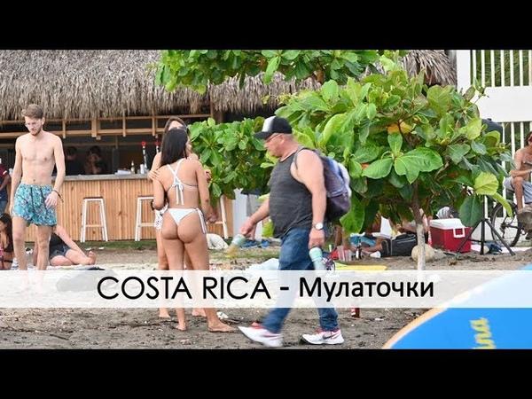 Коста Рика страна третьего мира Мой опыт в первобытном гос ве