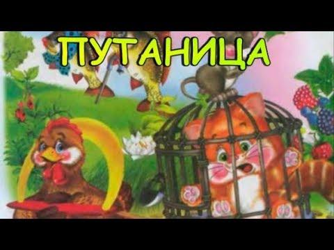 Путаница Корней Чуковский Стихи Чуковского для детей Замяукали котята надоело нам мяукать