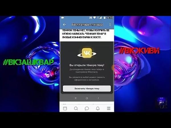 Не поддерживается темная тема вконтакте на андроид 5 0 решение проблемы зашквар вк 2019