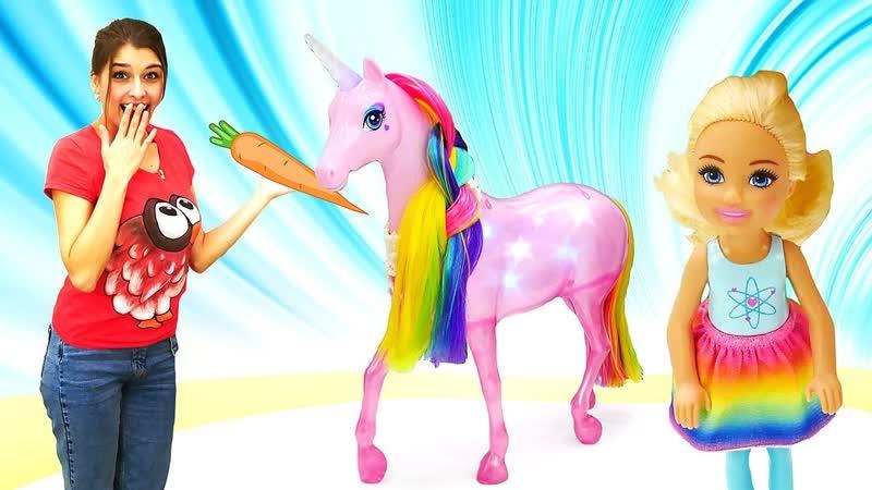 Toy Friend • Челси ищет единорога— Куклы иигры для девочек— Ищем игрушки спомощью подсказок