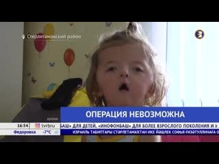 Израильские врачи отказали в операции Софье Гизатуллиной из Стерлитамакского района