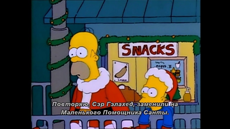 Santa's Little Helper Маленький помощник Санты The Simpsons Симпсоны