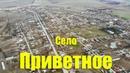 Крым село Приветное с высоты птичьего полёта 4к видео
