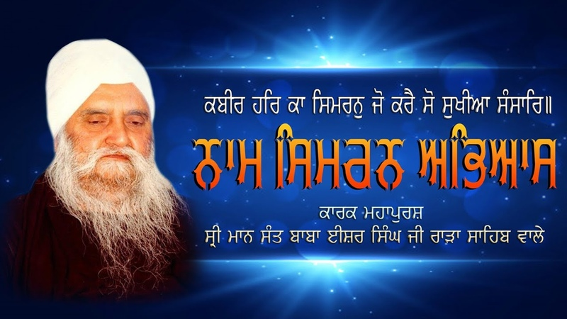 Naam Simran ◆ Sant Baba Isher Singh ji ◆ Rara Sahib wale ◆ Smart Sikhs TV ◆