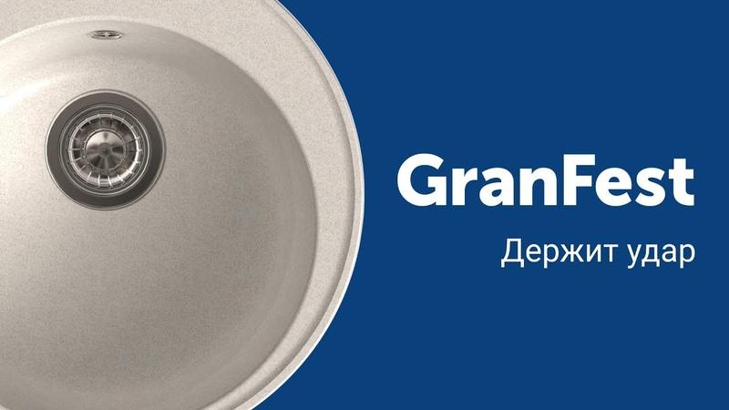 GranFest держит удар