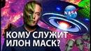 Что вывозится с Земли на спутниках Илона Маска? | Starlink - проект пришествия Бога | НЛО в небе