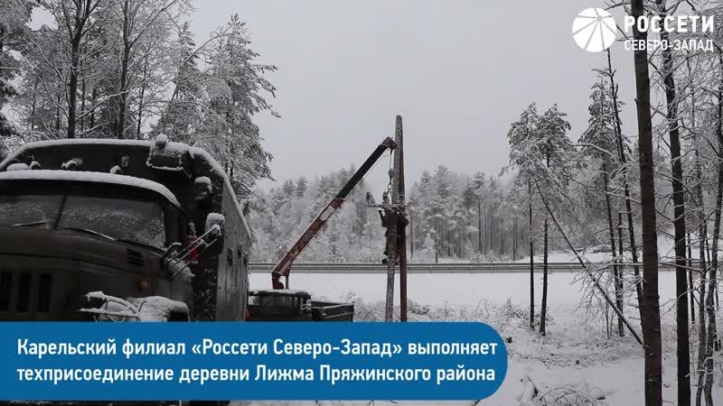 «Россети Северо-Запад» подключают к электроснабжению деревню в Пряжинском районе