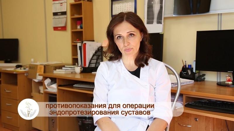 Эндопротезирование Консультирует врач терапевт Ирина Андрианова