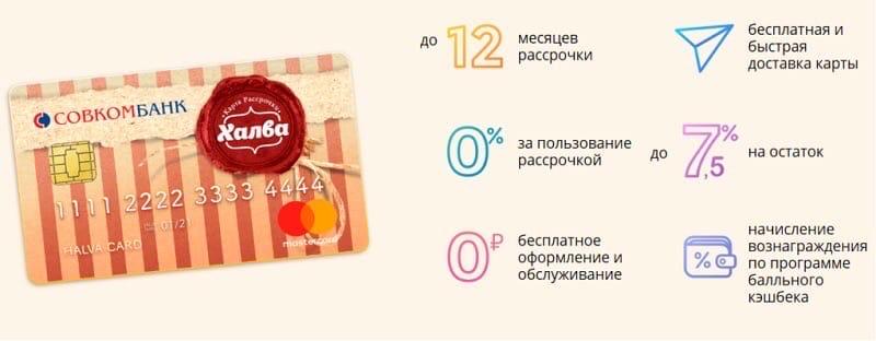 Дорогие,жители города Дорогобуж, 11 декабря, представитель Совкомбанка будет презентовать карту рассрочки Халва в вашем городе, она БЕСПЛАТНАЯ, рассрочки без переплат и без комиссий, высокий кэшбек от партнеров!