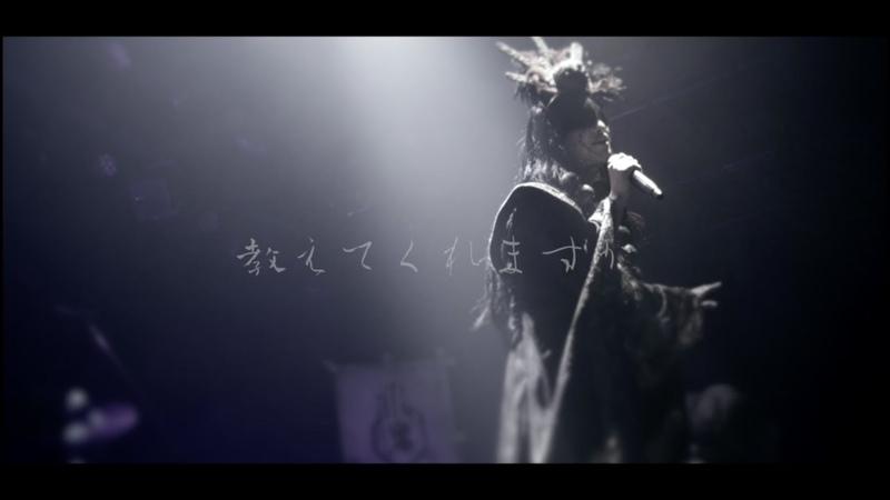 −真天地開闢集団−ジグザグ 禊布教映像「愛シ貴女狂怪性」ライブMV