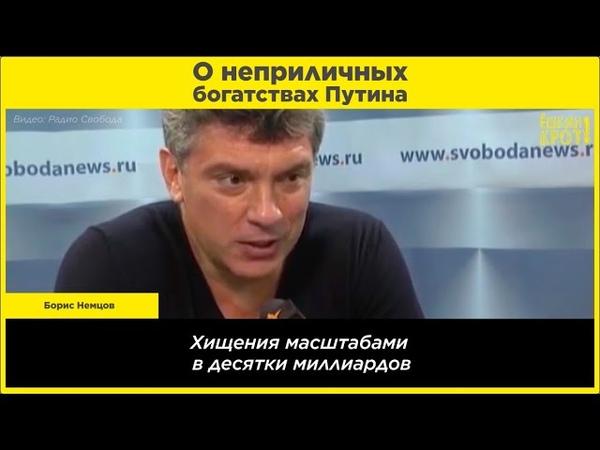 Немцов о неприличных богатствах Путина