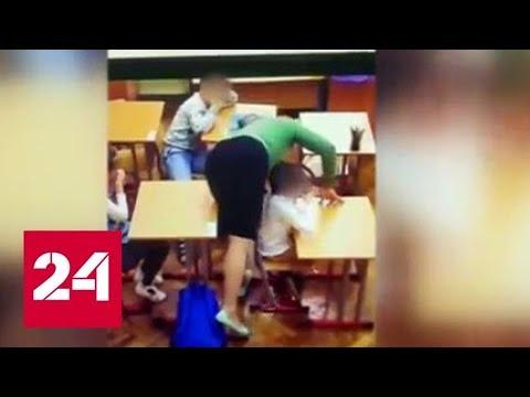 В Москве задержана учительница коррекционной школы, избивавшая детей - Россия 24