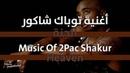 توباك شاكور - الجنة [كلمات ريميكس مترجمة] | 2Pac Shakur - Heave