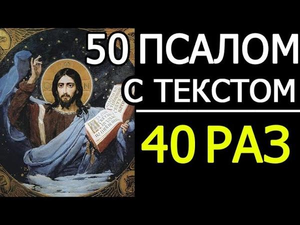 50 псалом 40 раз Помилуй мя Боже
