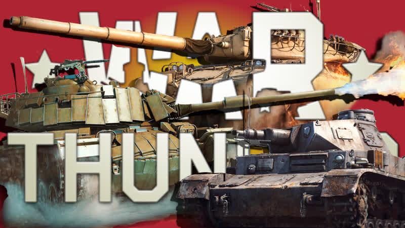 Герман ну ты чево War Thunder 1 91