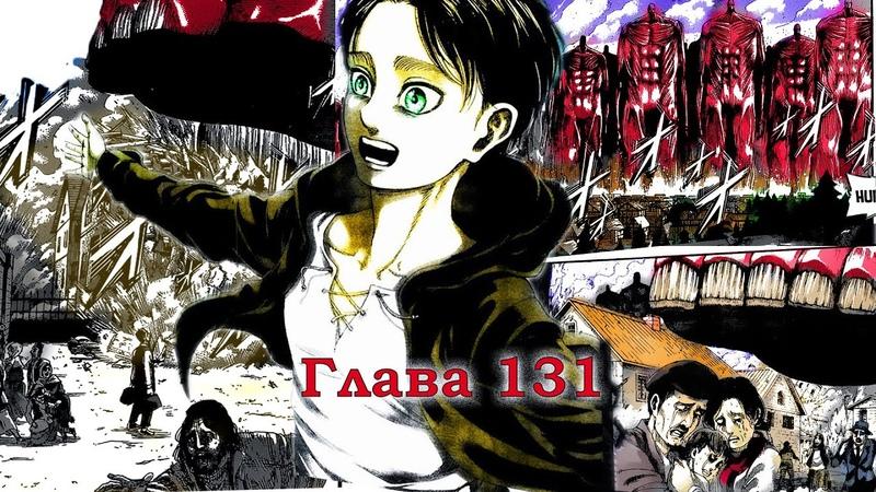 Атака Титанов Глава 131 Дрожь Земли