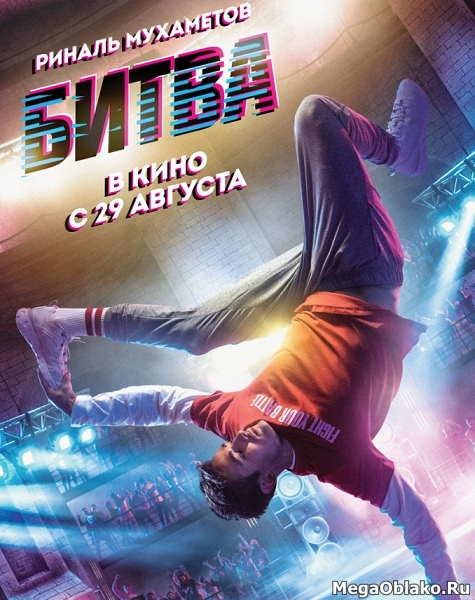 Битва (2019/WEB-DL/WEB-DLRip)