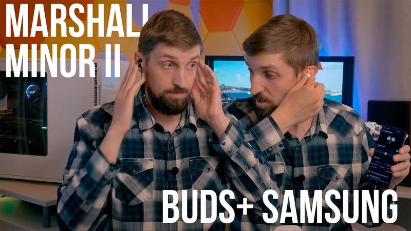 Небольшое честное мнение о Samsung Galaxy Buds и Marshall Minor II