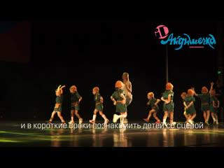 Детский Танцевальный Клуб Айдишечка