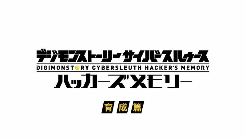 Nintendo Switch(TM)「デジモンストーリー サイバースルゥース ハッカーズメモリー」システム紹介PV「育成篇」