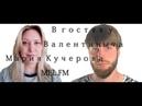 В гостях у Валентиныча Мария Кучерова mel.fm