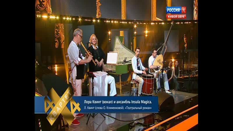 Лора Квинт, Insula Magica - Театральный роман