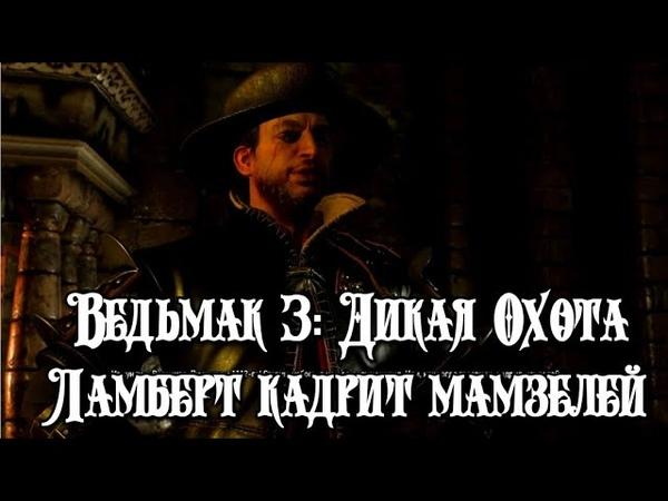 Ведьмак 3: Дикая Охота. Ламберт кадрит мамзелей