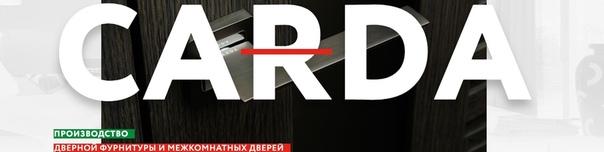 CARDA - международная торговая марка в