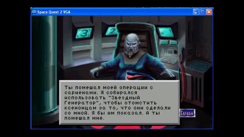 SQ2 VGA (на русском by СКАМ) - Вохаул