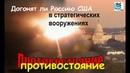 Противостояние. Догонят ли Россию США в стратегических вооружениях?