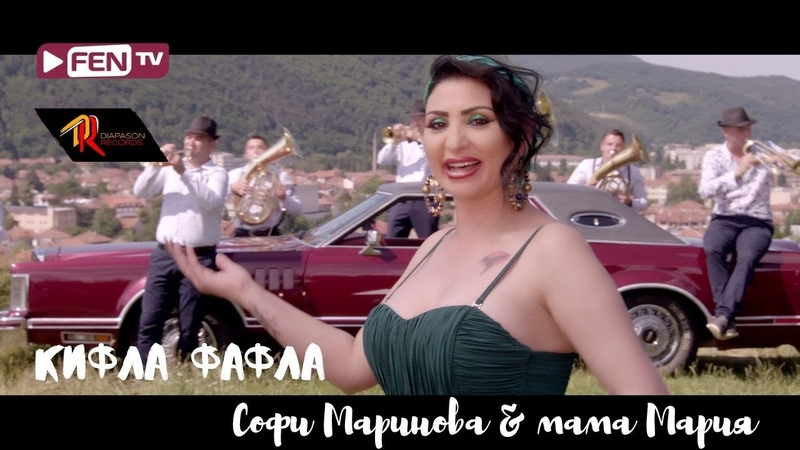 SOFI MARINOVA MAMA MARIA Kifla fafla СОФИ МАРИНОВА и МАМА МАРИЯ Кифла фафла