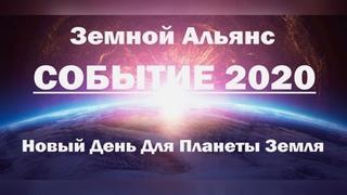 Событие: Открытие Звездных Врат Солнцестояния 2020 года, Великий Поворотный Момент! / Майкл Лав