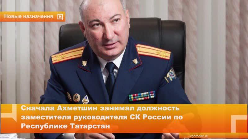 Главным следователем Нижегородской области стал 46-летний Айрат Ахметшин