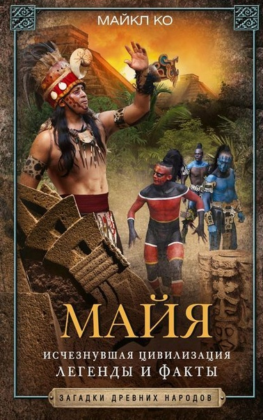 Книги по истории Древнего мира 1. Ко М. - Майя.Исчезнувшая цивилизация.Легенды и фактыОткуда пришли майя Почему поселились в горных районах Гватемалы и на полуострове Юкатан О чем могут поведать