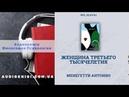 Аудиокнига Женщина третьего тысячелетия Менегетти Антонио Слушать онлайн