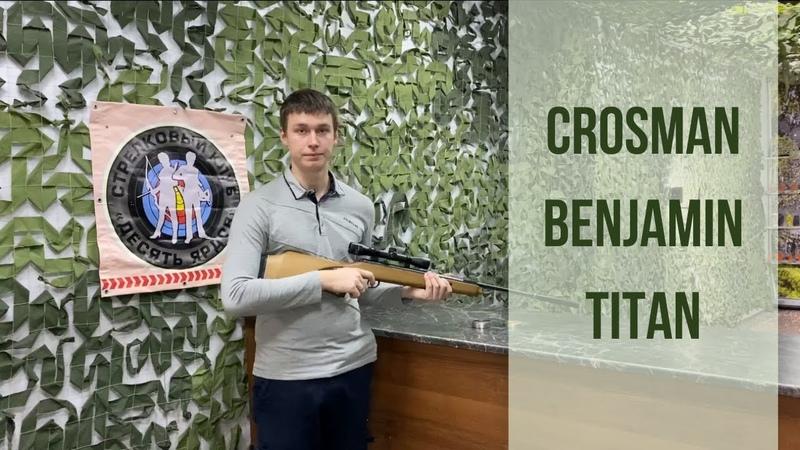Обзор винтовки Crosman Benjamin Titan Крутая бюджетная пневматика