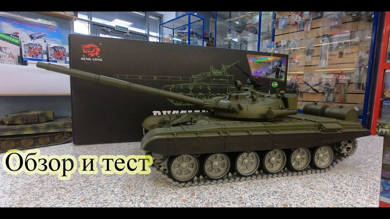 Танк Т 72 в металле Heng Long