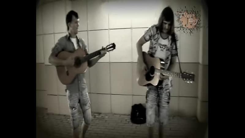 Группа «Самцы» - Я плачу (Оригами cover) ¦ ♫ Tвори-шоУ