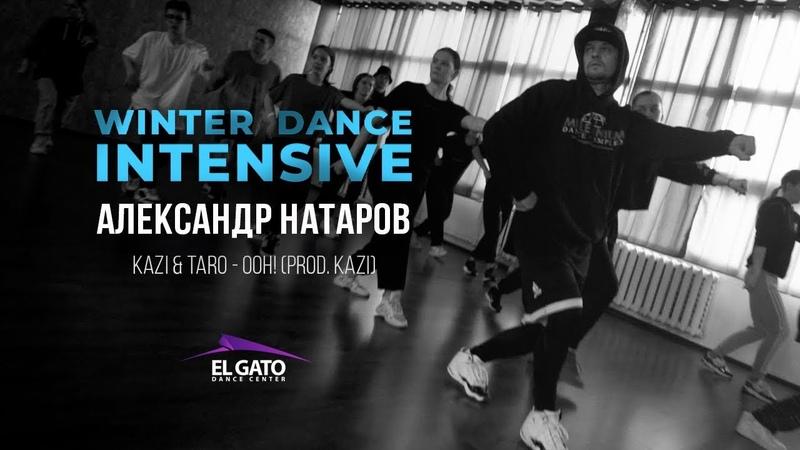 KAZI x TARO OOH Alex Natarov WINTER DANCE INTENSIVE 2020