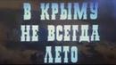 'В Крыму не всегда лето' (1987)
