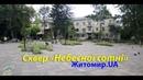 сквер Героїв Небесної Сотні (Житомир.UA) - 2019-літо осінь
