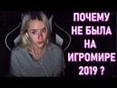 Почему Gtfobae Не Приехала На ИГРОМИР 2019 ? Что Таня Хотела Проколоть ?