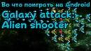 Galaxy attack: Alien shooter геймплей gameplay Во что поиграть на Андроид Android