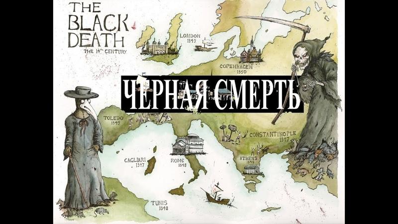 Черная смерть: монгольская чума XIV века